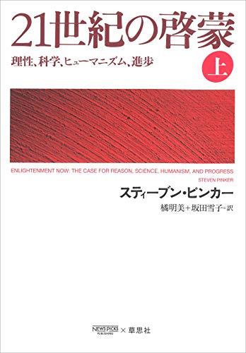 21世紀の啓蒙 上:理性、科学、ヒューマニズム、進歩