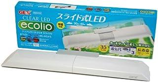 クリアLED エコリオ スライド(30~40cm水槽用)
