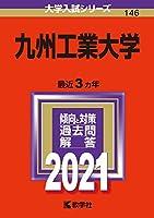 九州工業大学 (2021年版大学入試シリーズ)