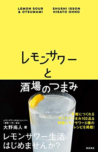 レモンサワーと酒場のつまみ
