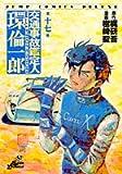 交通事故鑑定人環倫一郎 第17巻 (ジャンプコミックスデラックス)
