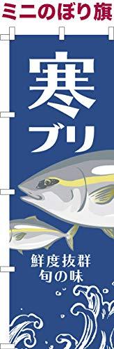 卓上ミニのぼり旗 「寒ブリ」ぶり 鰤 短納期 既製品 13cm×39cm ミニのぼり