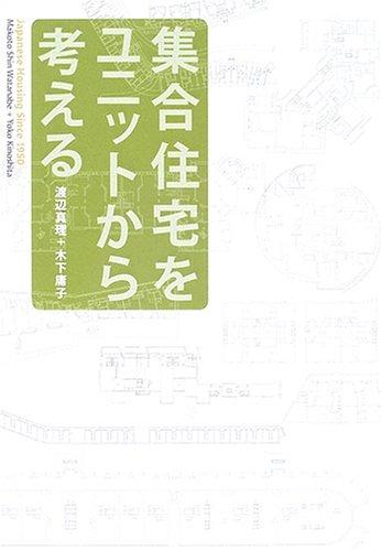 集合住宅をユニットから考える―Japanese Housing Since 1950