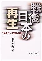 戦後日本の再生―1945~1964年