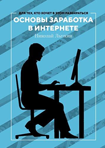 Основы заработка винтернете (Russian Edition)