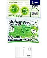 コクヨ キャップ型紙めくり メクリンキャップ Lサイズ 3個入 透明グリーン メク-27TG 【× 7 パック 】 + 画材屋ドットコム ポストカードA