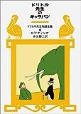 ドリトル先生のキャラバン (ドリトル先生物語全集 6)