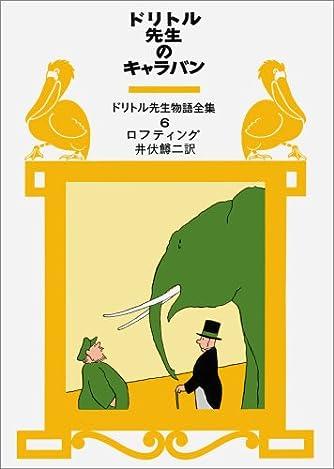 ドリトル先生のキャラバン (ドリトル先生物語全集 (6))
