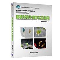 植物发育生物学实验指南