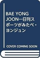 BAE YONG JOON―日刊スポーツがみたペ・ヨンジュン