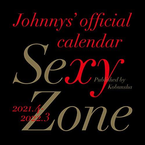 Sexy Zone オフィシャルカレンダー 2021.4-2022.3