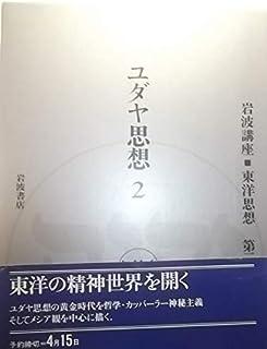 岩波講座 東洋思想〈2〉ユダヤ思想 2