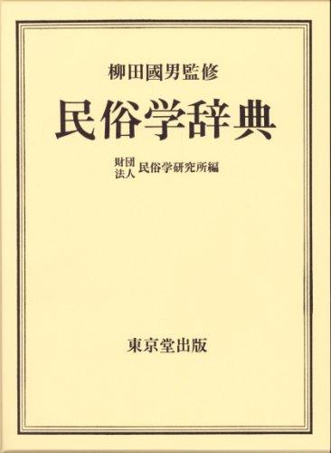 民俗学辞典