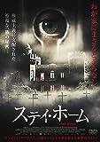 ステイ・ホーム[DVD]