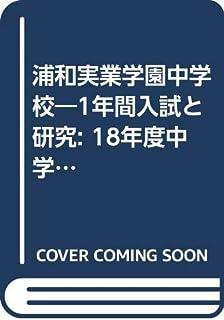浦和実業学園中学校―1年間入試と研究: 18年度中学受験用 (418)