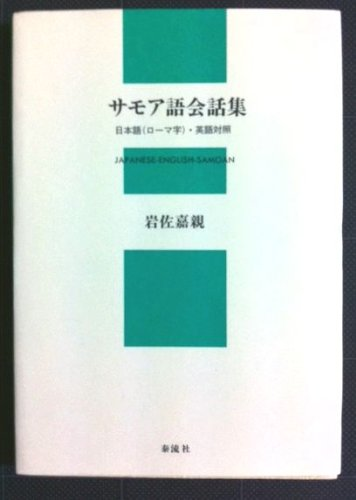 サモア語会話集―日本語(ローマ字)・英語対照