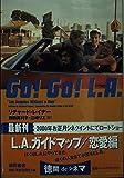 GO!GO!L.A. (徳間文庫)