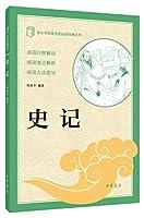 史记(中小学传统文化必读经典)