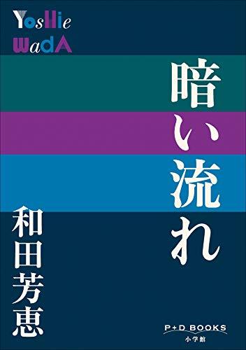 P+D BOOKS 暗い流れ (P+D BOOKS)