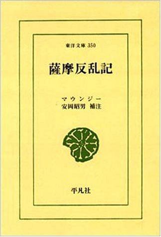 薩摩反乱記 (東洋文庫 350)
