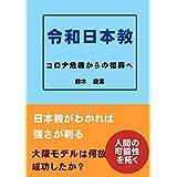 令和日本教: コロナ危機からの復興へ (Suzuki人材活性研究所)