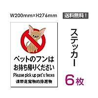 「ペットのフンはお持ち帰りください」【ステッカー シール】タテ・大 200×276mm (sticker-040-6) (6枚組)