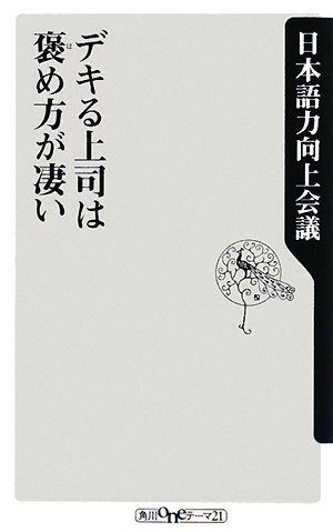 デキる上司は褒め方が凄い (角川oneテーマ21)