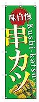 のぼり旗 串カツ (W600×H1800)串かつ