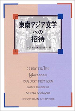 東南アジア文学への招待