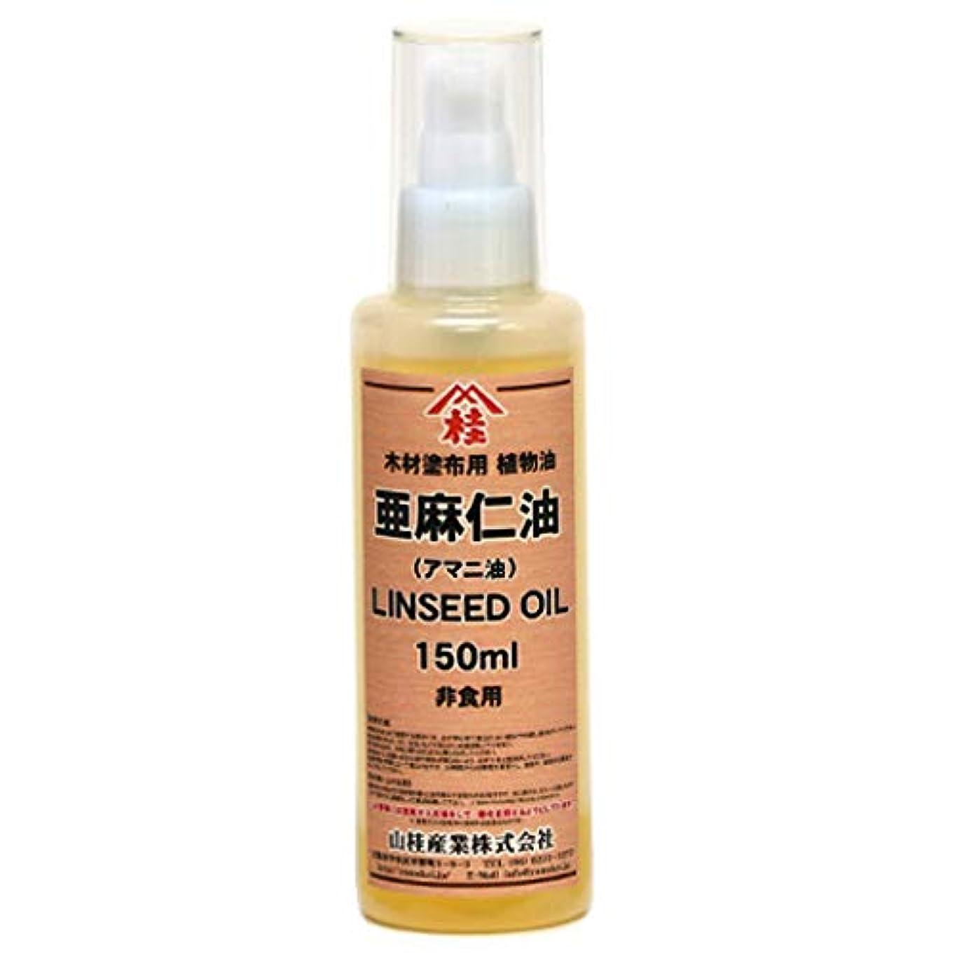 クランププレート暗殺者亜麻仁油(木工用) 150ml (酸化防止容器プッシュポンプ)