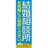 のぼり旗スタジオ のぼり旗 結婚相談004 大サイズH2700mm×W900mm