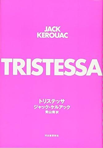 トリステッサ