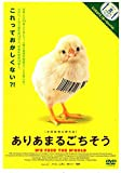 ありあまるごちそう [DVD] image