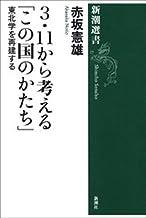 表紙: 3・11から考える「この国のかたち」―東北学を再建する―(新潮選書) | 赤坂憲雄