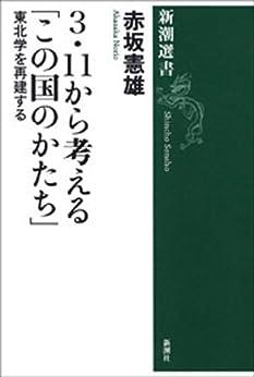 [赤坂憲雄]の3・11から考える「この国のかたち」―東北学を再建する―(新潮選書)
