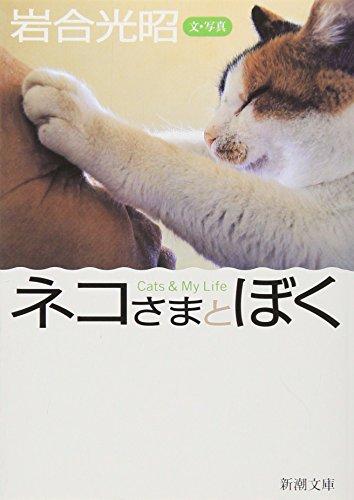 ネコさまとぼく (新潮文庫)