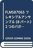 FLMS87065 フレキシブルアンサンブル《8パート》2つのバガテル/松下倫士作曲