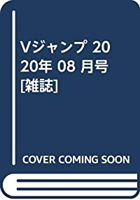 Vジャンプ 2020年 08 月号 [雑誌]