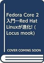 Fedora Core 2入門―Red Hat Linuxが進化! (Locus mook)