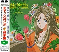 Music Collection Vol.1 by Ah My Goddess (1997-08-21)