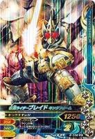 ガンバライジング6弾/6-036 仮面ライダーブレイド キングフォーム SR
