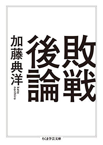 敗戦後論 (ちくま学芸文庫)