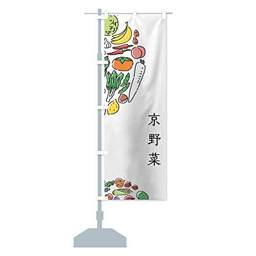 京野菜 のぼり旗 サイズ選べます(スリム45x180cm 左チチ)