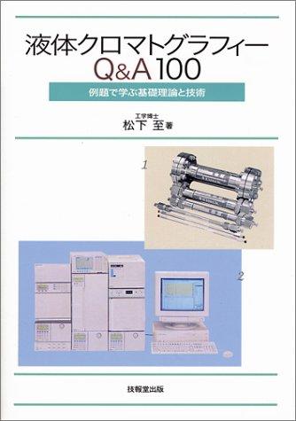 液体クロマトグラフィーQ&A100―例題で学ぶ基礎理論と技術