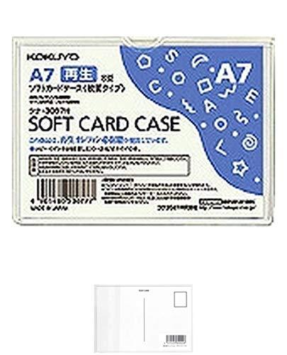 コクヨ クリアケース カードケース A7 軟質 クケ-3067N 【 3枚 】 + 画材屋ドットコム ポストカードA