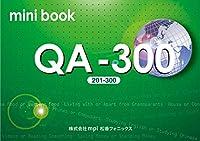 QA-300 テキスト