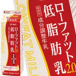 九州乳業 みどり牛乳 ローファット低脂肪乳 1000ml紙パック×12本[賞味期限:製造日より15日]【2〜3営業日以内に出荷】