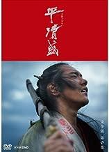 JAPANESE TV DRAMA Kenichi Matsuyama starring Taiga drama Kiyomori Taira full version DVD-BOX I 7 discs + bonus disc [NHK Square Limited Items] (JAPANESE AUDIO , NO ENGLISH SUB.)