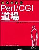 達人に学ぶPerl/CGI道場(小飼 弾)