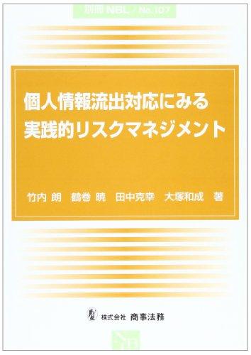 個人情報流出対応にみる実践的リスクマネジメント (別冊NBL (No.107))